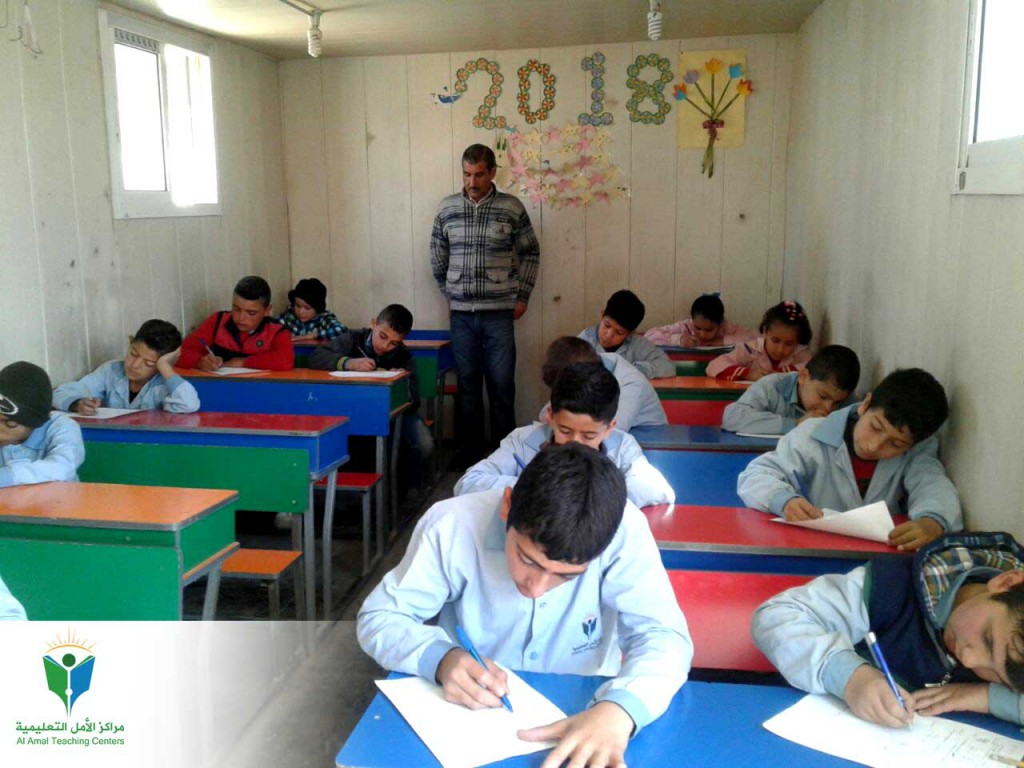 Al-Amal teaching center