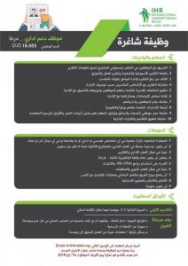 job offer 1