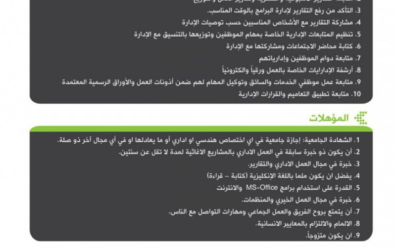 We offer a range of positions for a range of roles for our office in Daraa
